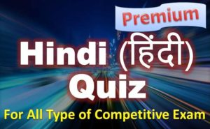 General Hindi Quiz (Top – 10) – 26 May